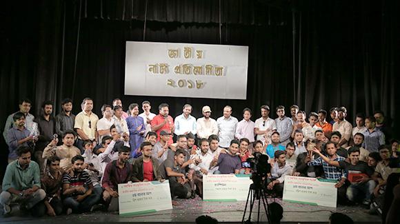 নাট্য প্রতিযোগিতা ২০১৮